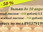 Фото в Красота и здоровье Массаж WOW!   Только до 10 апреля СКИДКА 50% на в Новосибирске 650
