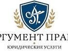 Смотреть изображение Юридические услуги Все виды Юридических Услуг 38884653 в Новосибирске
