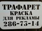 Скачать фото  Купить трафареты из пластика 39155687 в Новосибирске