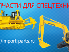 Скачать бесплатно foto Спецтехника Запчасти Komatsu, Hitachi 39292582 в Новосибирске