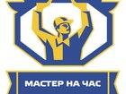 Просмотреть фото Другие строительные услуги Домашний мастер многопрофильный, Без выходных, Любой район 39442450 в Новосибирске