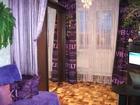 Скачать бесплатно фотографию  Комната 39471700 в Новосибирске