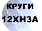 Свежее фотографию  Круг 12ХН3А от 10 мм до 380 мм с резкой и доставкой 39686974 в Новосибирске