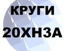 Смотреть изображение  Круг 20ХН3А от 7 мм до 400 мм с резкой и доставкой 39686976 в Новосибирске