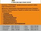 Просмотреть фотографию  Такелажные работы «Под ключ» Новосибирск 8 (383) 255-55-11, 8-800-100-35-88 39722149 в Новосибирске