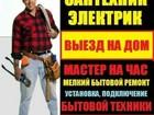 Скачать бесплатно foto Ремонт, отделка «Домашний мастер» - это служба, предоставляющая услуги 39957387 в Новосибирске