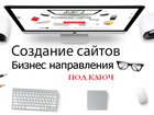 Скачать бесплатно фотографию  Создание WEB сайтов в Новосибирске 40440831 в Новосибирске