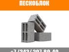Скачать бесплатно изображение Разное Пескоблок от ООО Бетон Рем Групп 40904505 в Новосибирске