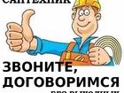 Уникальное foto Сантехника (услуги) Сантехник на дом, в Новосибирске 58030419 в Новосибирске