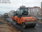 Просмотреть фотографию Другие строительные услуги Асфальтирование в Новосибирске 59493088 в Новосибирске