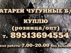 Скачать фото  Купим батареи чугунные б/у, 62252819 в Новосибирске
