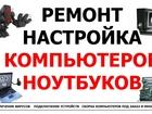 Смотреть фотографию  Ремонт Компьютеров и Ноутбуков 67966825 в Новосибирске