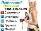 Новое фото Ремонт, отделка Meлкocpoчныe paбoты пo дoму, oфиcу, (вce виды paбoт) Лично, 68386803 в Новосибирске