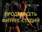 Скачать foto  Продам СЕТЬ фитнес-студий с франшизой 69340348 в Барнауле