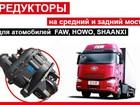 Скачать изображение  Редуктор на Хово, ФАВ, Донг фенг, Джак, Шанкси, 71408654 в Новосибирске