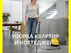 Просмотреть foto  Уборка квартир офис дом, Лично, Без выходных, 75992236 в Новосибирске