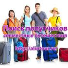 Ищем попутчиков для удешевления туров