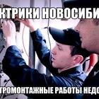 Электрик Новосибирск круглосуточно 24 часа