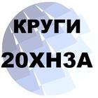 Круг 20ХН3А от 7 мм до 400 мм с резкой и доставкой