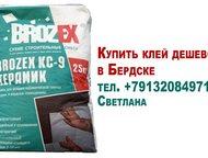 Где купить клей цена в Бердске Искитиме дешево Компания Бастион предлагает клей