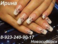 Наращивание ногтей гелем в Новосибирске с выездом на дом Милые дамы , я предлага