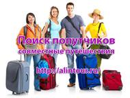 """Ищем попутчиков для удешевления туров Туристическая компания """"АлинТур"""" предлагае"""