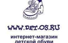 Детская обувь Котофей, Антилопа, Зебра