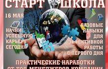 Start-up школа
