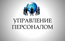Управление персоналом организации, дистанционно