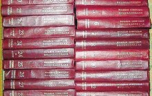 Большая Советская Энциклопедия, 32 тома