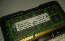 Оперативная память DDR3 8Gb для ноутбука