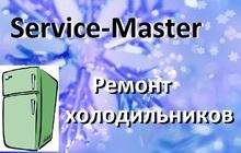 Service-Master ремонт холодильников
