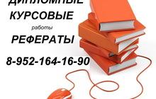 Дипломные, курсовые, контрольные и рефераты
