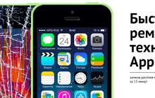 Срочный ремонт IPhone & IPad