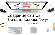 Создание WEB сайтов в Новосибирске