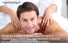 Услуги массажиста, медовый, моделирующий, антицеллюлитный