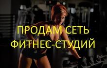 Продам сеть фитнес-студий с франшизой