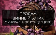 Продам винный бутик с уникальной концепцие