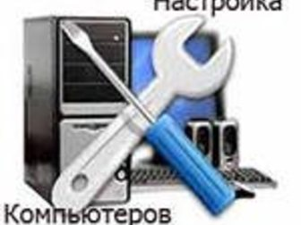 Свежее фото  Компьютерная помощь ремонт компьютеров и ноутбуков 32452696 в Новосибирске