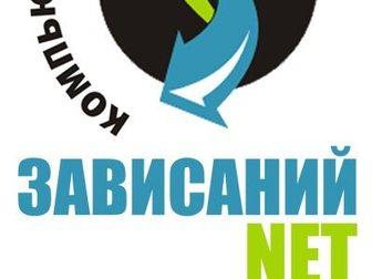 Уникальное фотографию  Полный спектр компьютерной помощи 32456563 в Новосибирске