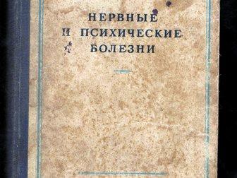 Уникальное изображение Антиквариат продам медицинские старинные книги с 1937 г, 32469029 в Новосибирске