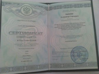 Свежее фото Массаж массаж с выездом на дом 32481750 в Новосибирске