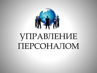 Уникальное фото Повышение квалификации, переподготовка Управление персоналом организации, дистанционно 32981961 в Новосибирске