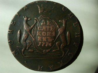 Уникальное фото Коллекционирование продам монеты и медаль, 33716596 в Чите