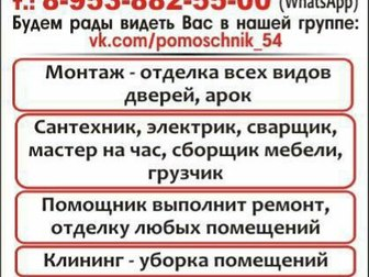Увидеть фото  Ищем Русских сотрудников таких как : МУЖ на ЧАС - на выполнение мелких ремонтных работ, 36759790 в Новосибирске