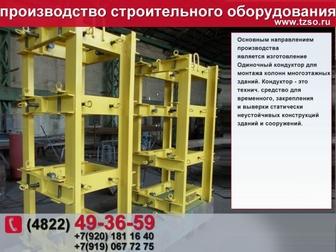 Уникальное foto  Подкос монтажный ПМ2500, диапазон регулирования L=2100-2900 мм; 37852724 в Новосибирске