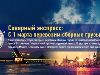 Смотреть фотографию Транспортные грузоперевозки Транспортная компания «Car-Go», перевозка и доставка груза по России, 67734665 в Новосибирске