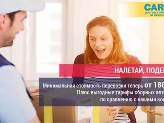 Увидеть foto Транспортные грузоперевозки Транспортная компания «Car-Go», перевозка и доставка груза по России 69134548 в Новосибирске