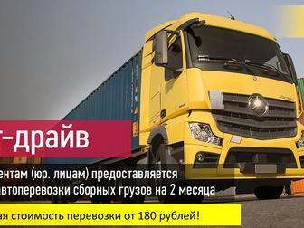 Смотреть foto Транспортные грузоперевозки Транспортная компания «Car-Go», перевозка и доставка груза по России, 69194059 в Новосибирске