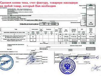 Уникальное фотографию  НДС с подтверждением, бухгалтерские услуги 70748103 в Новосибирске